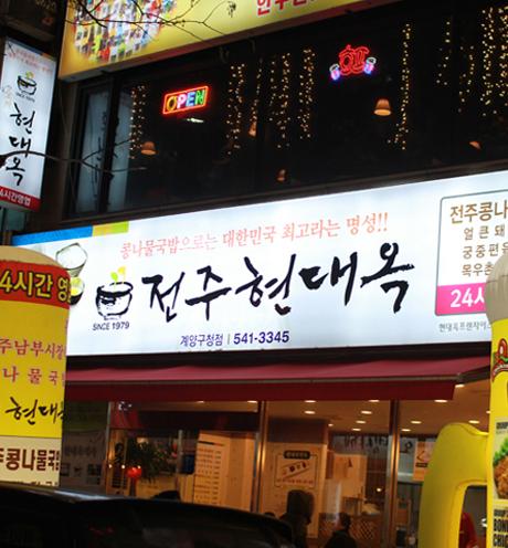 인천 전주콩나물국밥 설치