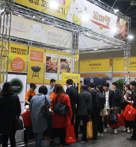 서울 푸드 국제 식품 박람회 참가
